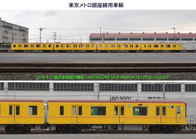 20160411メトロ銀座線.jpg