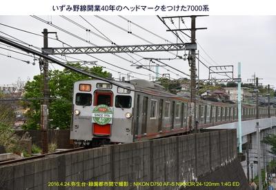 20160424いずみ野線40周年.jpg