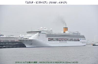 20160502コスタ・ビクトリア.jpg