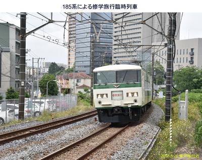 20160526修学旅行列車.jpg