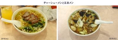 20160602昼食.jpg