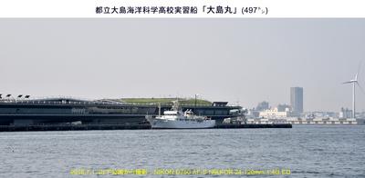 20160701大島丸.jpg