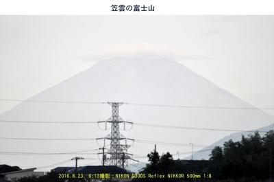 20160823富士山.jpg