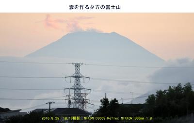 20160825夕富士.jpg
