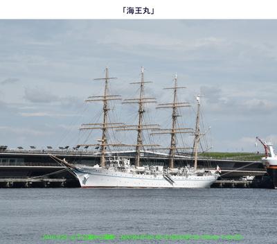 20160928海王丸.jpg