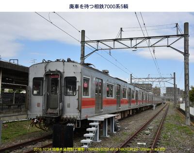 20161024相鉄廃車1.jpg