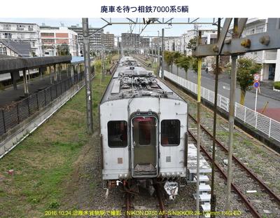 20161024相鉄廃車2.jpg
