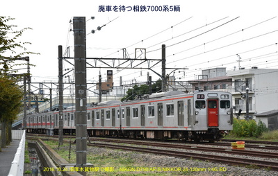 20161024相鉄廃車3.jpg