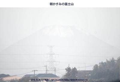 20161026朝の富士山.jpg