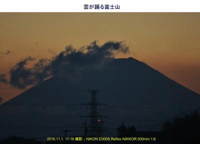 20161101富士山.jpg
