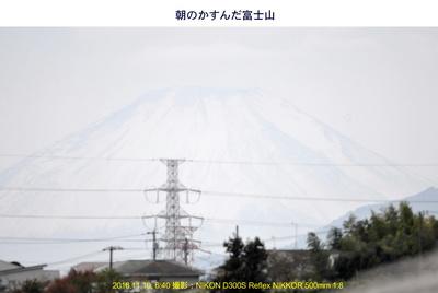 20161110富士山.jpg