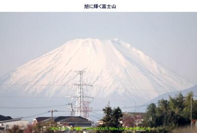 20161120富士山.jpg