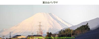 20161202富士パノラマ.jpg