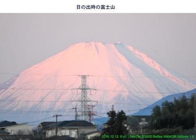 20161212富士山.jpg