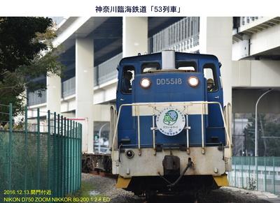 20161213臨海DD5518.jpg