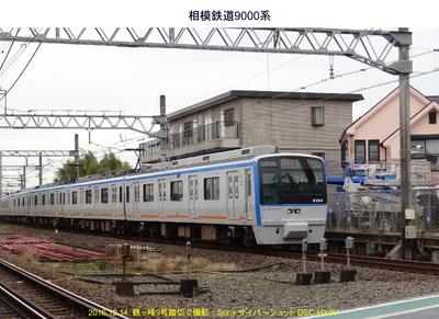 20161214相鉄.jpg