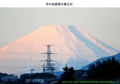 20161215富士山.jpg