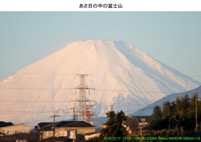 20161217富士山.jpg