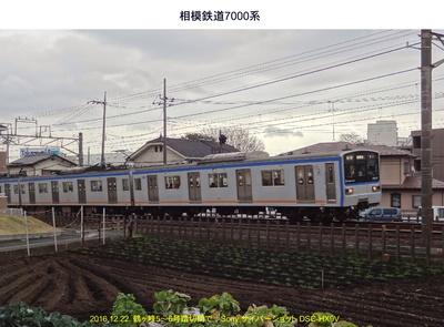 20161222相鉄7000系.jpg