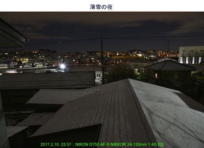 20170210夜の雪.jpg