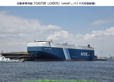 20170806C_LEADER1.jpg