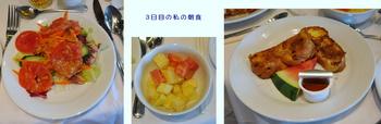 8日朝食a.jpg