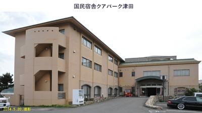 四国3日目国民宿舎.jpg