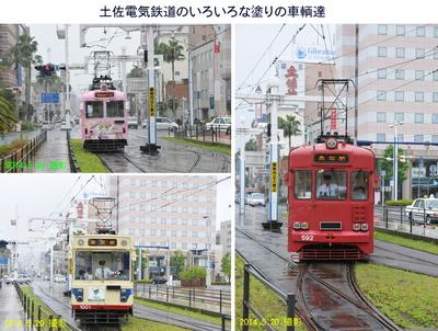 四国3日目土電いろいろ1.jpg