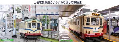 四国3日目土電いろいろ2.jpg