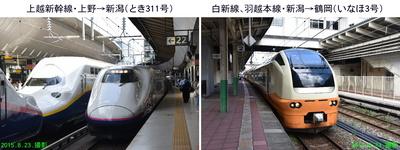 東→新→鶴岡.jpg