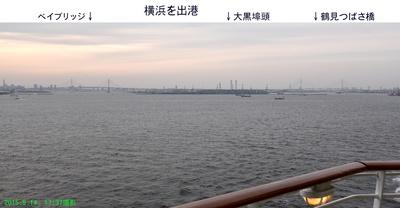 横浜出港.jpg