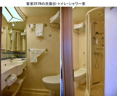 洗面・WC・シャワー室.jpg