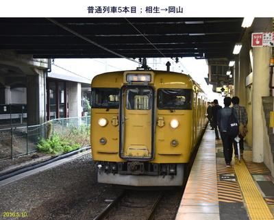 焼香旅10.jpg