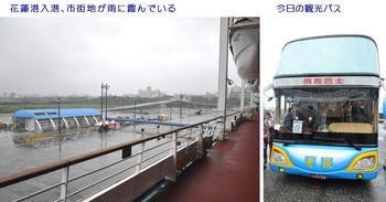 花蓮港a.jpg