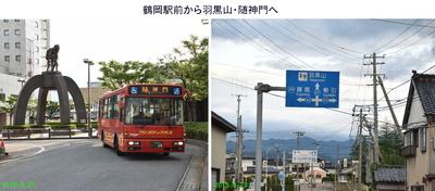 鶴岡→随神門1.jpg