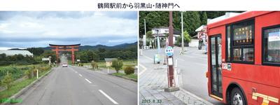 鶴岡→随神門2.jpg