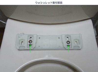 0110便座交換3.jpg