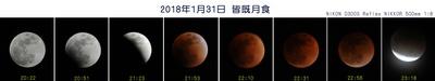 0131皆既月食.jpg