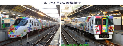 0314いしづち21号.jpg