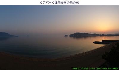 0314津田の日の出.jpg