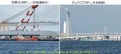 0421光輝丸&ひょうご.jpg