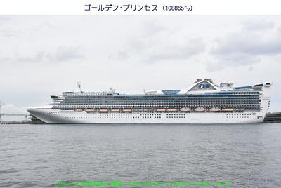 0427ゴールデン・プリンセス.jpg