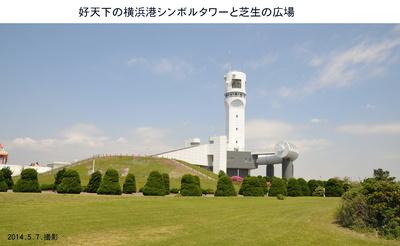 0507シンボルタワー.jpg