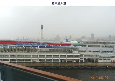 0507神戸入港.jpg