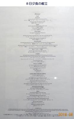 0508夕食献立表.jpg
