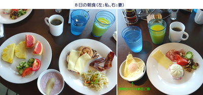 0508朝食.jpg