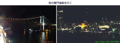 0510関門海峡.jpg
