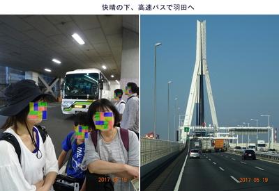 0519羽田へ.jpg