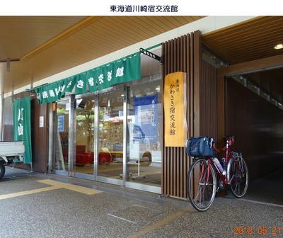 0521ビッグラン1川崎3.jpg