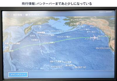0702飛行情報.jpg